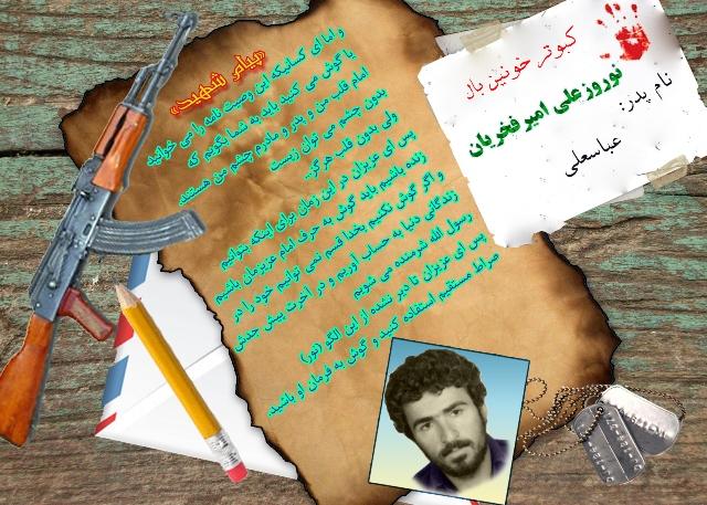 پیام شهید وگزیدهای از وصیتنامه شهید نوروز علی امیرفخریان