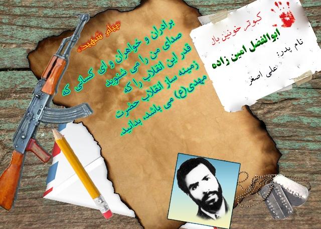 پیام شهید و گزیدهای از وصیت نامه شهید ابوالفضل امینزاده