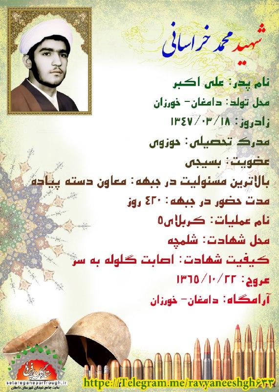 شناسنامه شهید محمد خراسانی