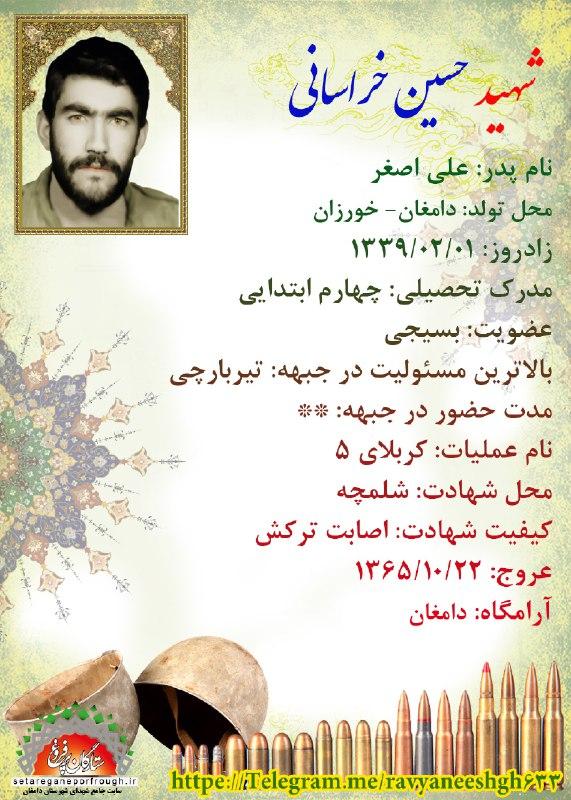 شناسنامه شهید حسین خراسانی