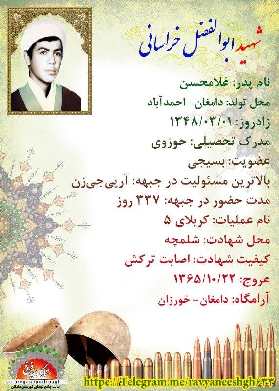 شناسنامه شهید ابوالفضل خراسانی