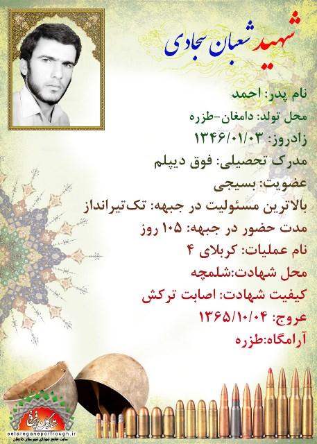 شناسنامه شهید شعبان ساجدی