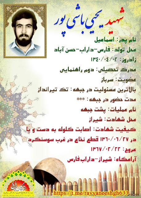 شناسنامه شهید یحیی باشیپور