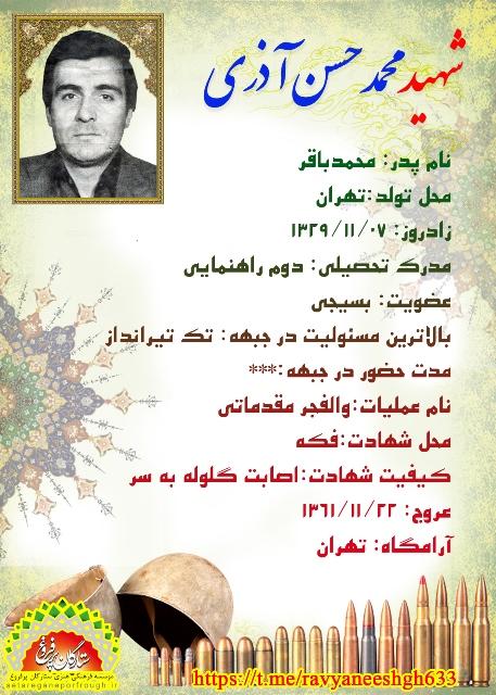 شناسنامه شهید محمدحسن آذری