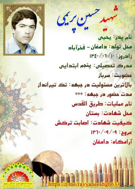 شناسنامه شهید حسین پریمی