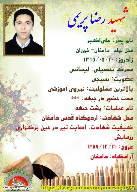 شناسنامه شهید رضا پریمی