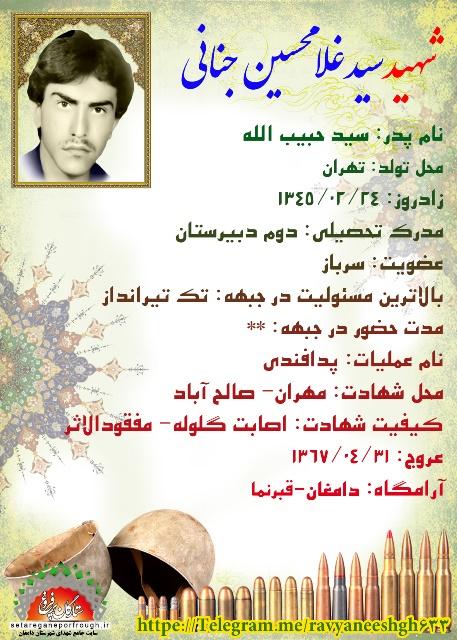 شناسنامه سید غلامحسین جنانی