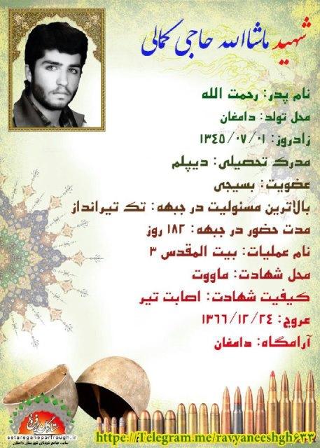 شناسنامه ماشاالله حاجی کمالی