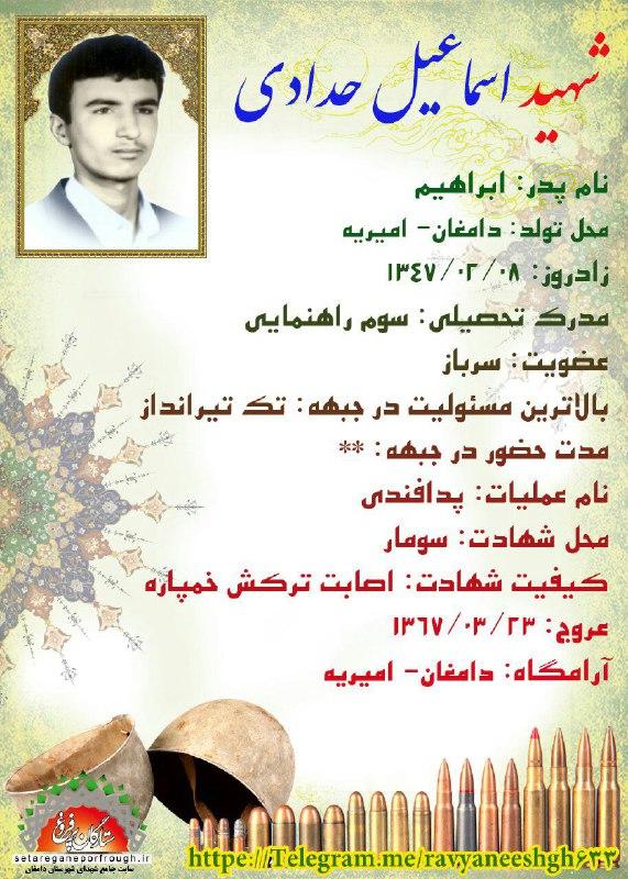 شناسنامه شهید اسماعیل حدادی