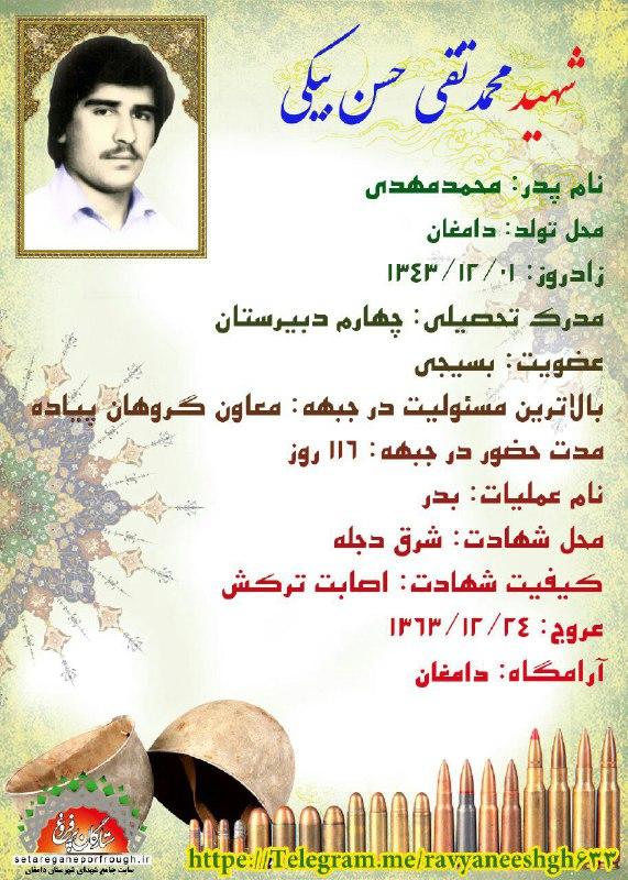 شناسنامه شهید محمدتقی حسن بیکی
