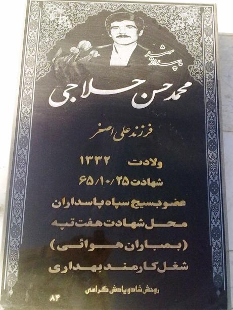 مزار شهید محمدحسن حلاجی