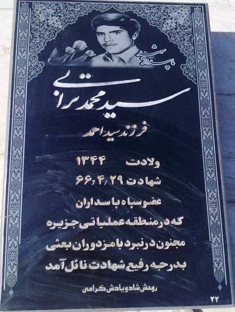 مزار شهید سید محمد ترابی