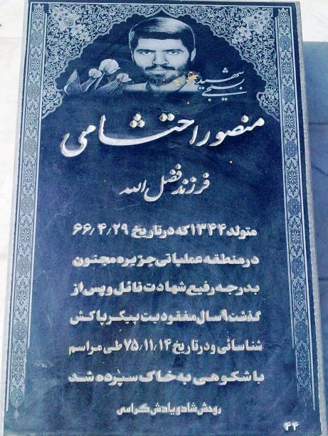 مزار شهید منصور احتشامی