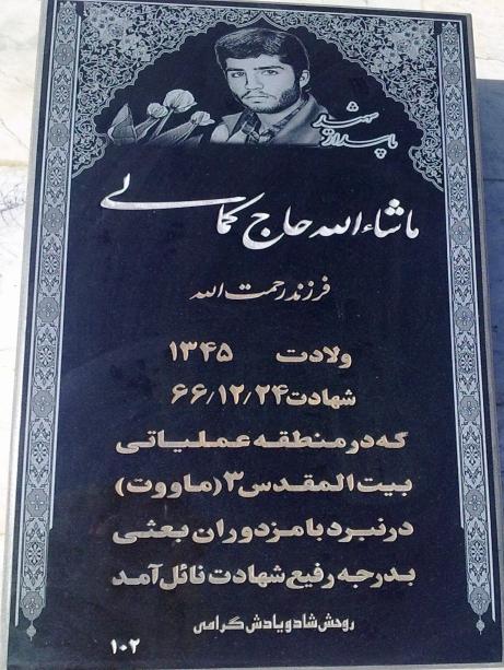مزار شهید ماشاالله حاجی کمالی