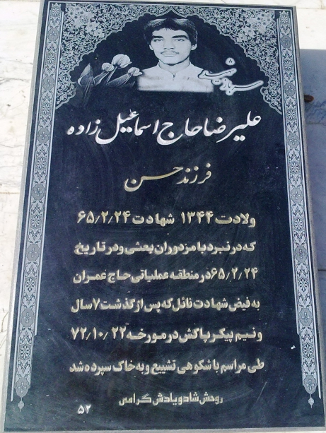مزار شهید علیرضا حاج اسماعیل زاده