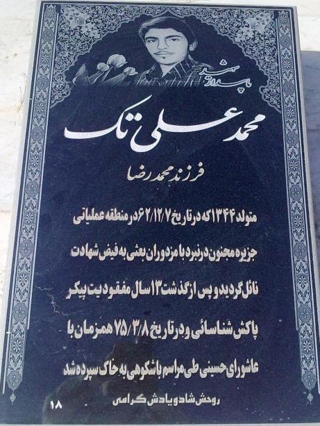 مزار شهید محمدعلی تک
