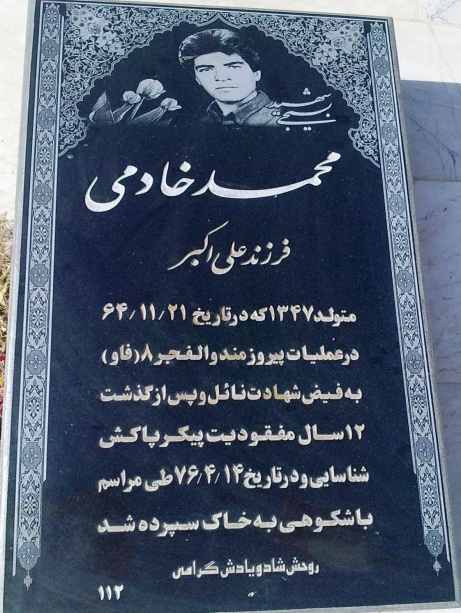 مزار شهید محمد خادمی