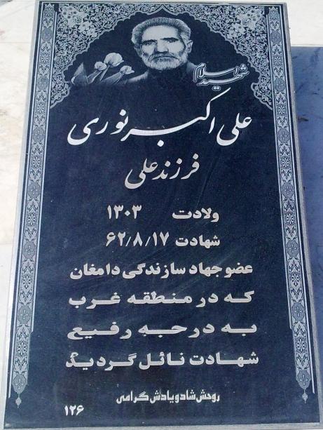 مزار شهید اکبر ثوری