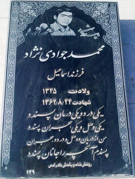 مزار شهید محمد جوادی نژاد