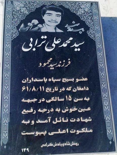مزار شهید سید محمدعلی ترابی