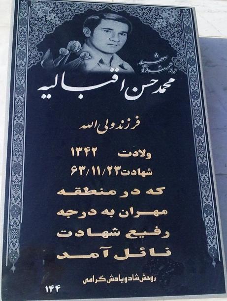 مزار محمدحسن اقبالیه