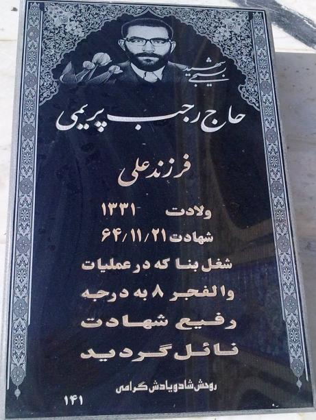 مزار شهید رجب پریمی