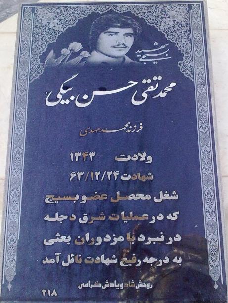 مزار شهید محمدتقی حسن بیکی