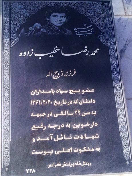 مزار شهید محمدرضا خطیب زاده