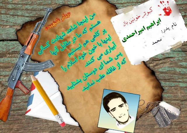پیام شهید_گزیدهای از وصیتنامه شهید ابراهیم امیر احمدی