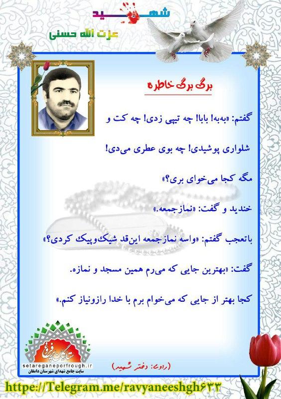 خاطرات  شهید عزت الله حسنی