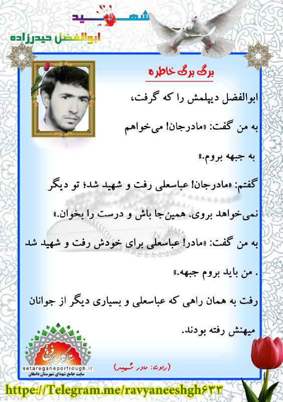 خاطرات شهید ابوالفضل حیدرزاده