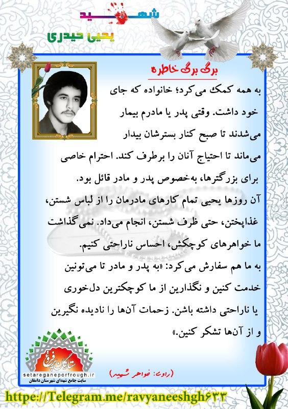 خاطرات شهید یحیی حیدری