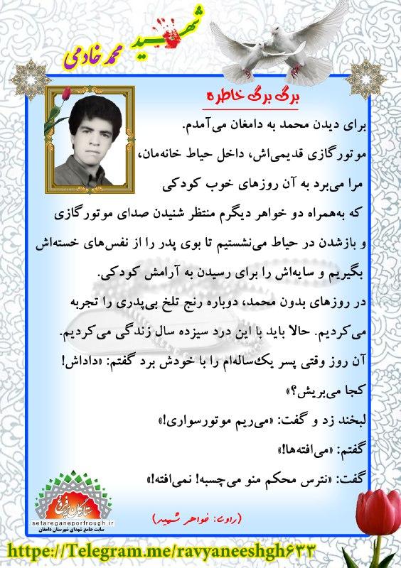 خاطرات شهید محمد خادمی