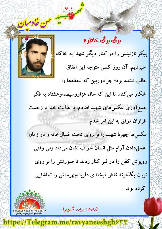 خاطرات  شهید حسن خادمیان
