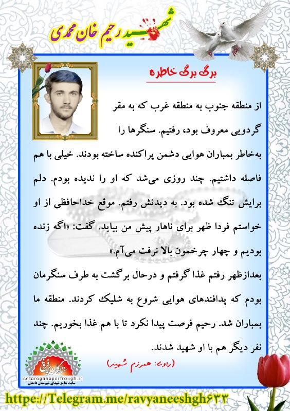 خاطرات شهید رحیم خان محمدی