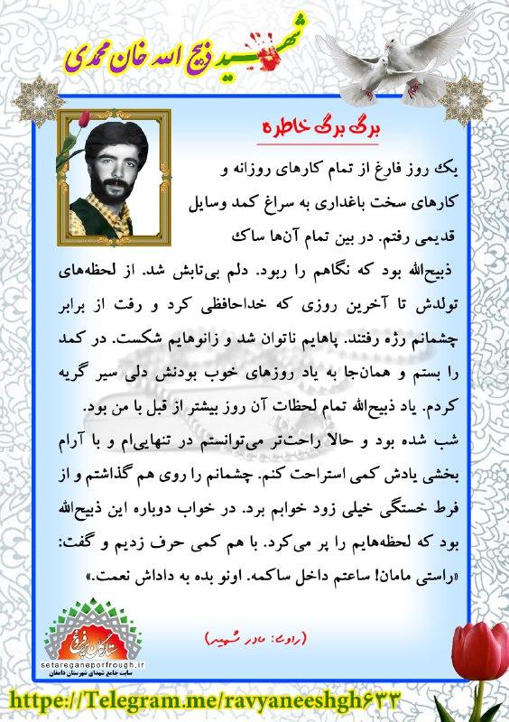 خاطرات شهید ذبیح الله خان محمدی