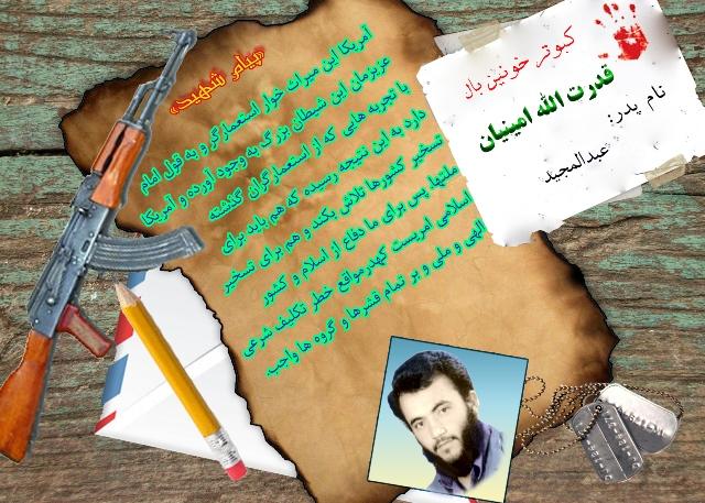 پیام شهید و گزیدهای از وصیتنامه شهید قدرتالله امینیان