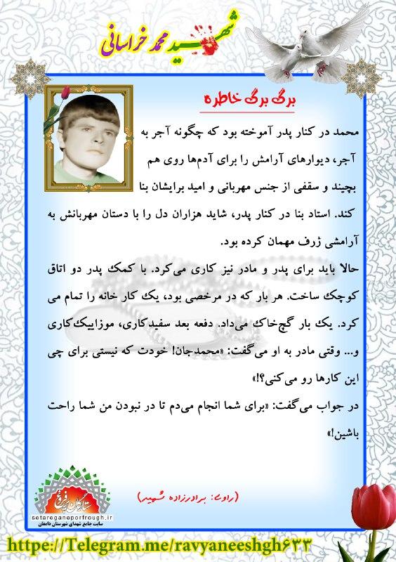 خاطرات شهید محمد خراسانی