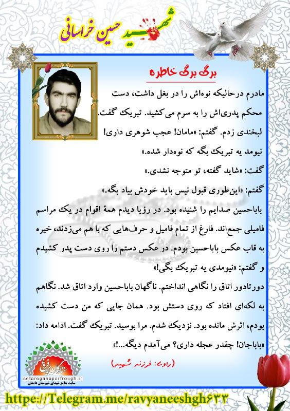 خاطرات شهید حسین خراسانی