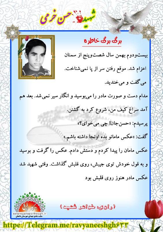 خاطرات شهید حسن خرمی
