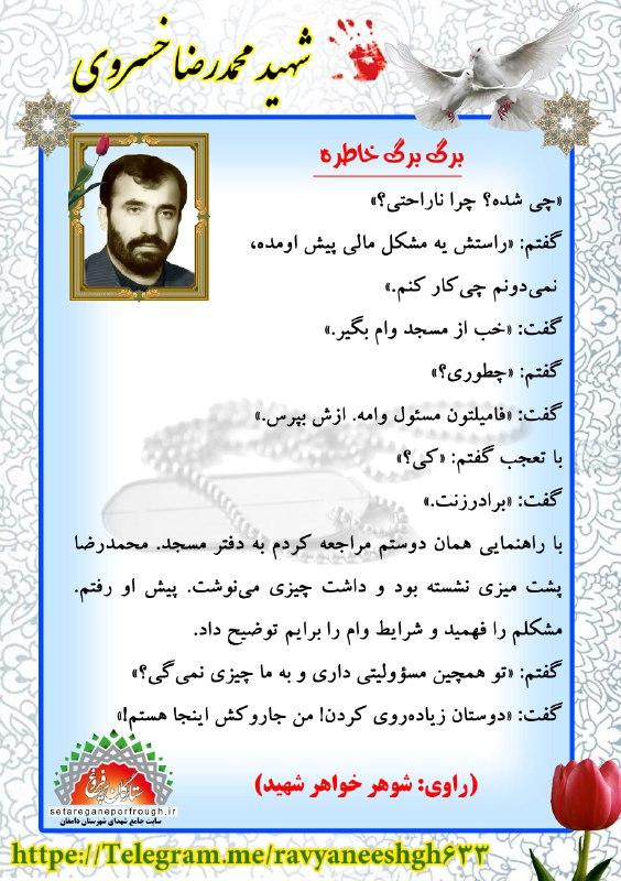 خاطرات محمدرضا خسروی