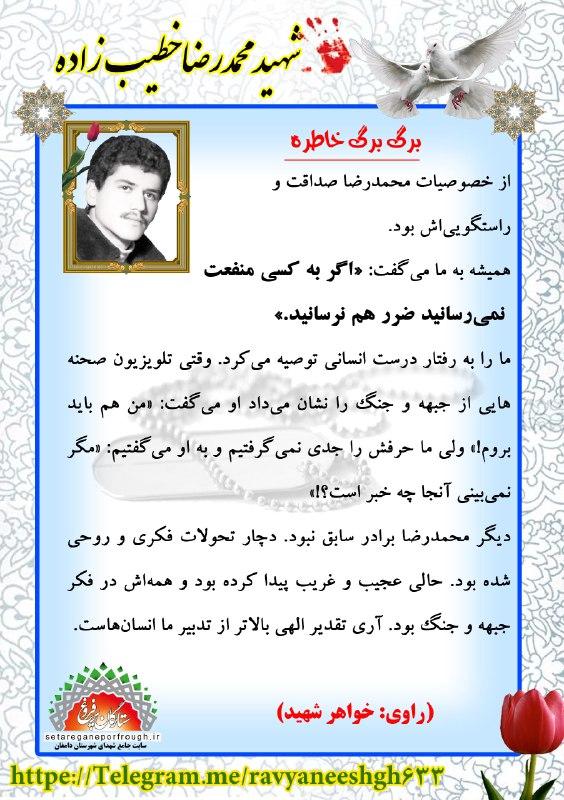 خاطرات شهید محمدرضا خطیب زاده