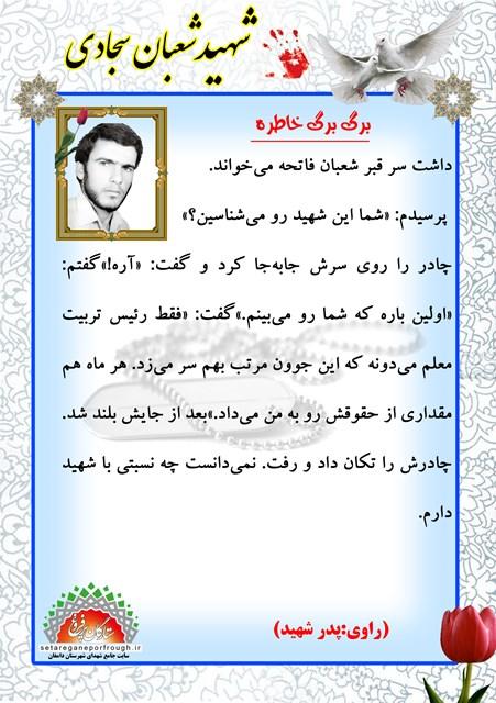 خاطرات شهید شعبان ساجدی