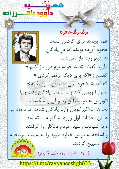 خاطرات شهید داوود باقرزاده