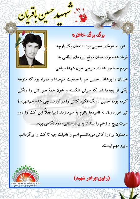خاطرات شهید حسین باقریان