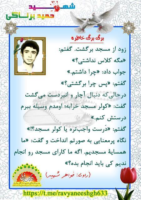 خاطرات شهید حمید برناکی