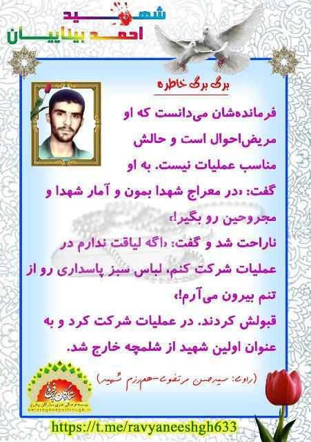 خاطرات شهید احمد بیناییان