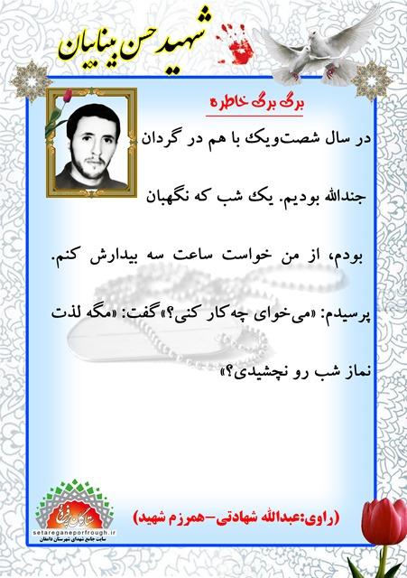خاطرات شهید حسن بیناییان