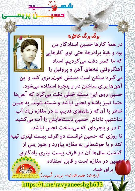 خاطرات شهید حسین پریمی