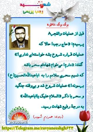 خاطرات شهید رجب پریمی